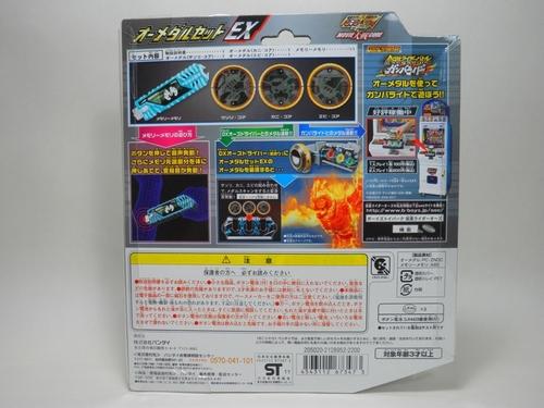 メダルEXパッケ2.JPG