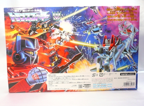 G1メガトロン箱2.JPG